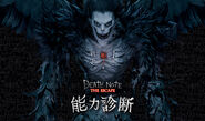 Death Note the Escape 03
