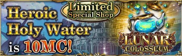 Lunar Colosseum Limited Special Shop Banner