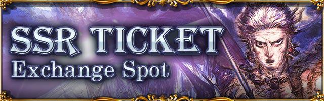 SSR Ticket Exchange Spot Banner 1