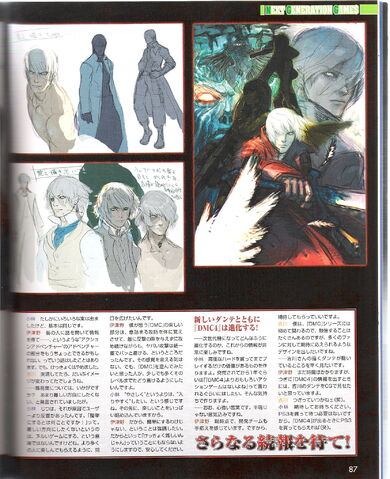 File:Devil May Cry 4 Scan 4.jpg