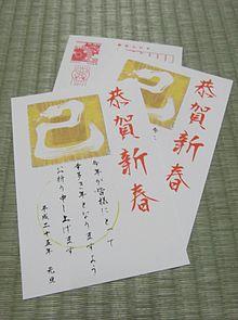 Datei:Nengajo Neujahrskarte.JPG