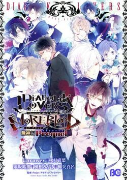 Diabolik Lovers MORE,BLOOD Mukami Prequel Cover