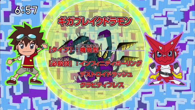File:DigimonIntroductionCorner-GigaBreakdramon 1.png