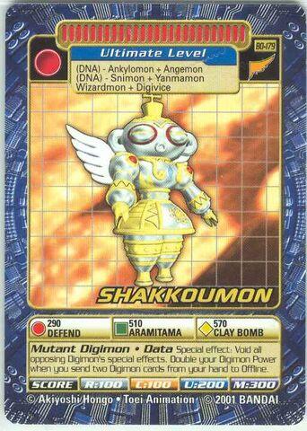 File:Shakkoumon Bo-179 (DB).jpg
