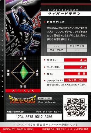 File:Cyberdramon 1-045 B (DJ).png