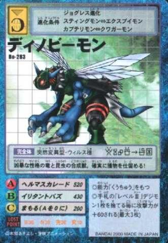 File:Dinobeemon Bo-283 (DM).jpg