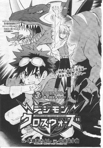 File:List of Digimon Xros Wars chapters 4.jpg