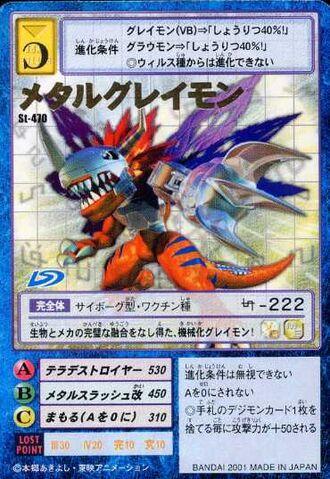 File:MetalGreymon St-470 (DM).jpg