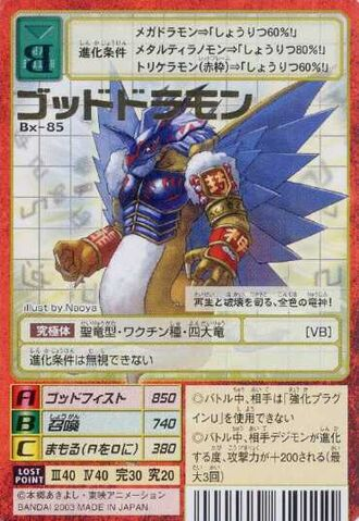 File:Goddramon Bx-85 (DM).jpg