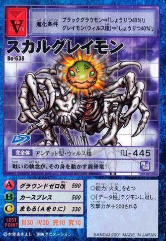 File:SkullGreymon Bo-638 (DM).jpg