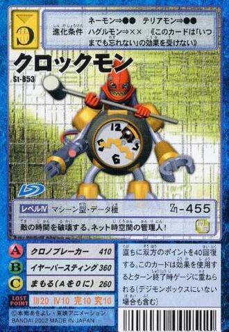 File:Clockmon St-853 (DM).jpg