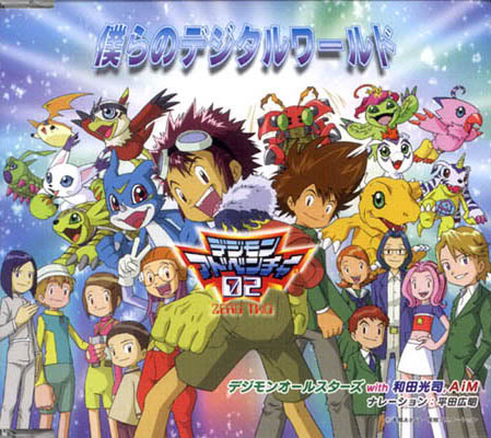 File:Bokura no digital world.jpg