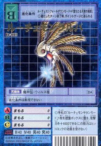 File:Lucemon Larva Bo-1001 (DM).jpg