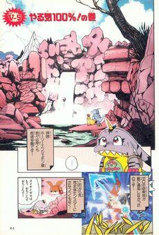 List of Digimon Adventure V-Tamer 01 chapters 5
