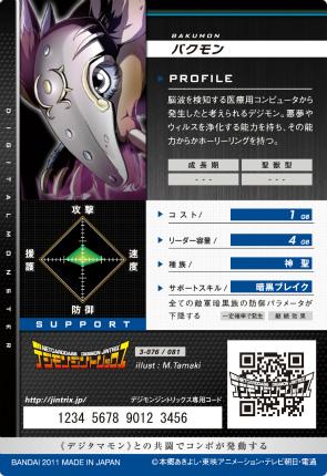 File:Bakumon 3-076 B (DJ).png