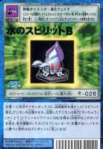 File:Spirit of Water B St-745 (DM).jpg
