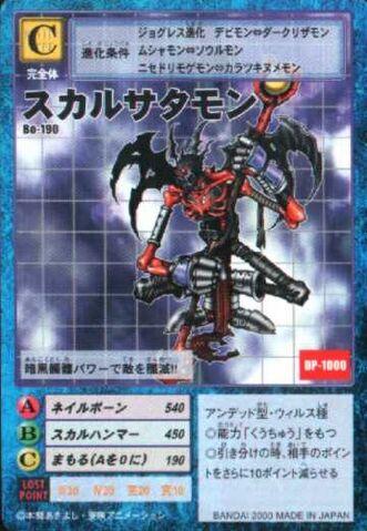 File:SkullSatamon Bo-190 (DM).jpg