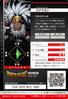 Gokuwmon 3-026 B (DJ)