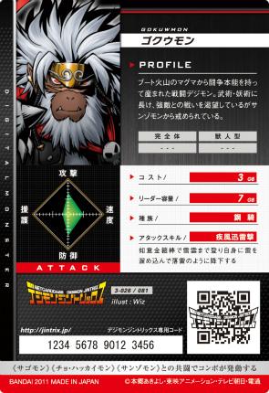 File:Gokuwmon 3-026 B (DJ).png