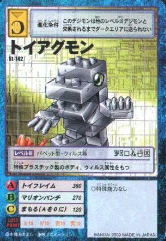 File:ToyAgumon St-142 (DM).jpg