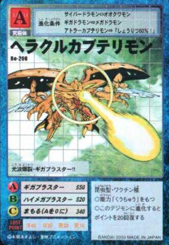 File:HerakleKabuterimon Bo-200 (DM).jpg