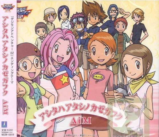 File:Ashita wa Atashi no Kaze ga Fuku.jpg
