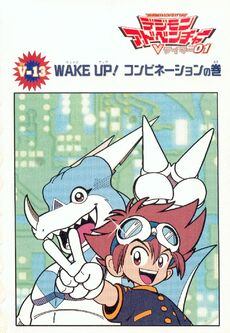 List of Digimon Adventure V-Tamer 01 chapters 13