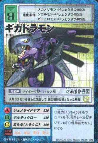 File:Gigadramon St-276 (DM).jpg