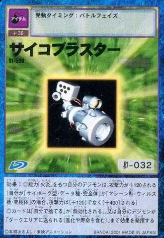 File:Psycho Blaster St-590 (DM).jpg