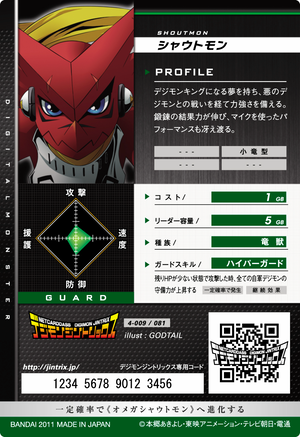 File:Shoutmon 4-009 B (DJ).png