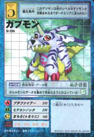 File:Gabumon St-230 (DM).jpg
