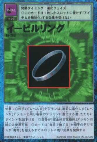 File:Evil Ring Bo-269 (DM).jpg