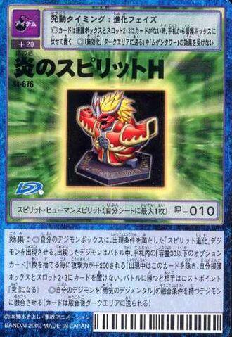 File:Spirit of Flame H St-676 (DM).jpg