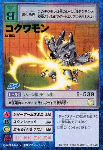 File:Kokuwamon St-563 (DM).jpg