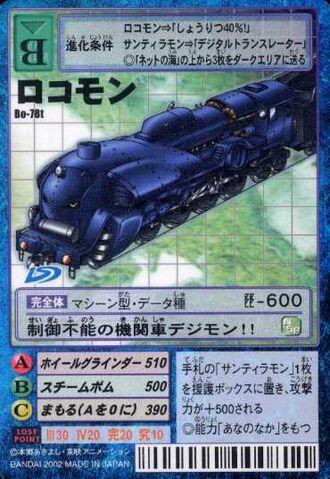 File:Locomon Bo-78t (DM).jpg
