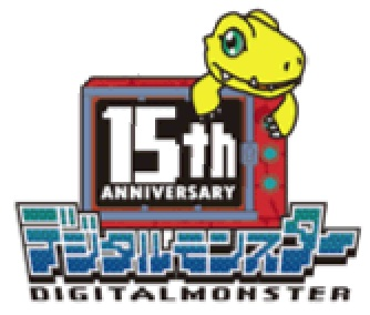 File:Digital Monster 15th Anniversary Logo.jpg