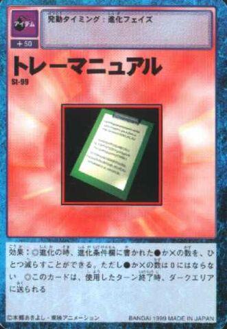 File:Training Manual St-99 (DM).jpg