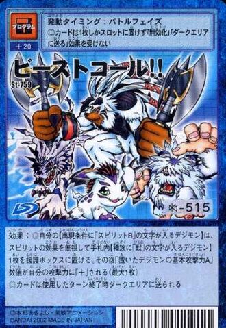 File:Beast Call!! St-759 (DM).jpg
