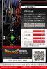Megadramon 3-028 B (DJ)