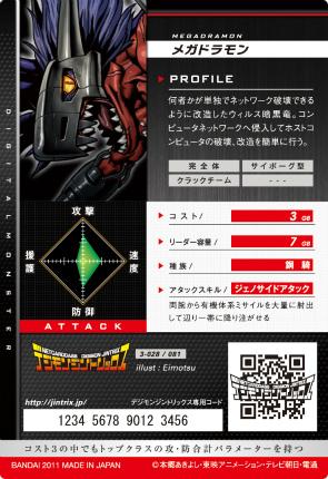 File:Megadramon 3-028 B (DJ).png