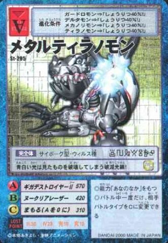 File:MetalTyranomon St-295 (DM).jpg