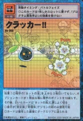 File:Cracker!! Bo-305 (DM).jpg