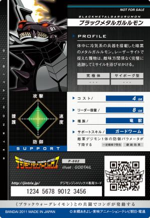 File:BlackMetalGarurumon P-002 B (DJ).png