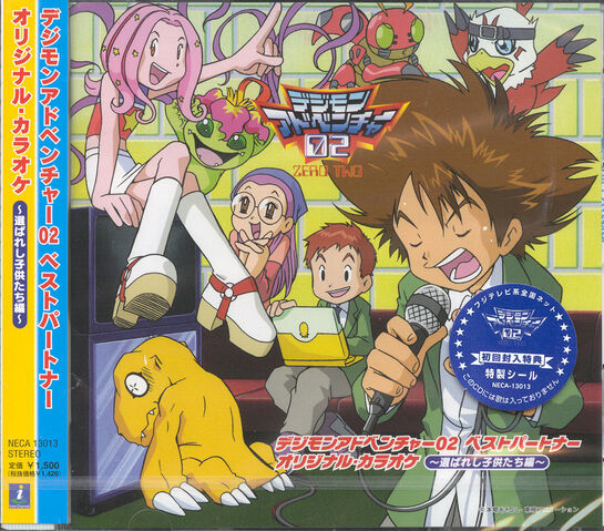 File:Digimon Adventure 02- Best Partner Original Karaoke~Chosen Children~.jpg