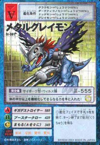 File:MetalGreymon St-361 (DM).jpg