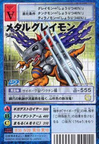 File:MetalGreymon St-879 (DM).jpg