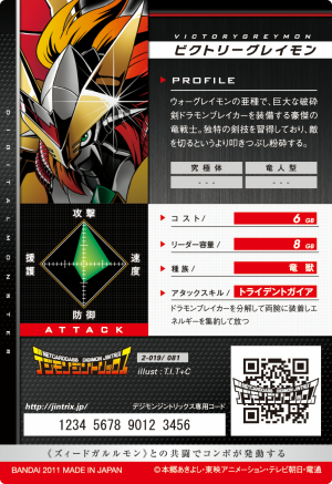 File:VictoryGreymon 2-019 B (DJ).png