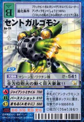 File:SaintGalgomon Bo-77t (DM).jpg