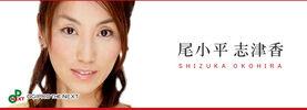 Shizuka Okohira