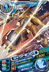 File:Shoutmon DX DP-22 (SDT).png